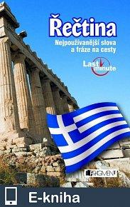 Řečtina last minute (E-KNIHA)