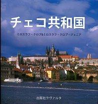 Česká republika - japonsky/průvodce