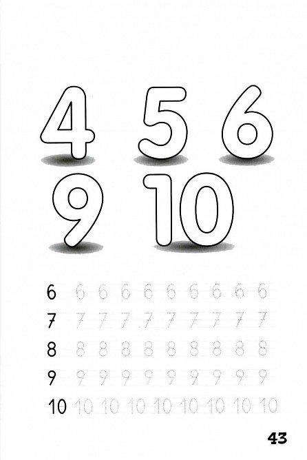 Náhled 103 zábavných úkolů pro malé školáky s číslicemi