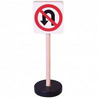 Dopravní značka dřevěná - zákaz otáčení
