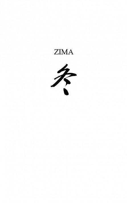 Náhled Kurtizána a samuraj