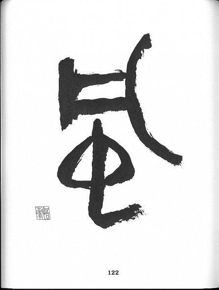 Náhled Kniha pěti kruhů - Go Rin No Šo