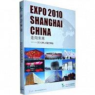 Expo 2010, Shanghai, China
